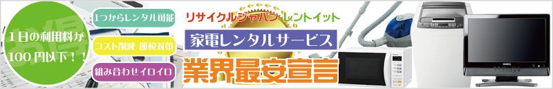大阪・東京・名古屋で家電レンタルの事ならお任せください