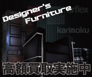 デザイナーズ家具・ブランド家具の買取は高級買取専門リサイクルショップ