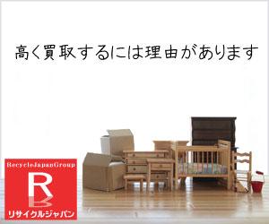 埼玉県・さいたま市の出張買取専門リサイクルショップ 埼玉リサイクルジャパン